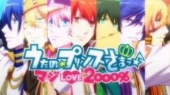 Uta No Prince-Sama 2 Episode 1
