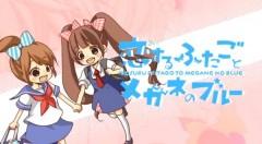 Koisuru Futago to Megane no Blue