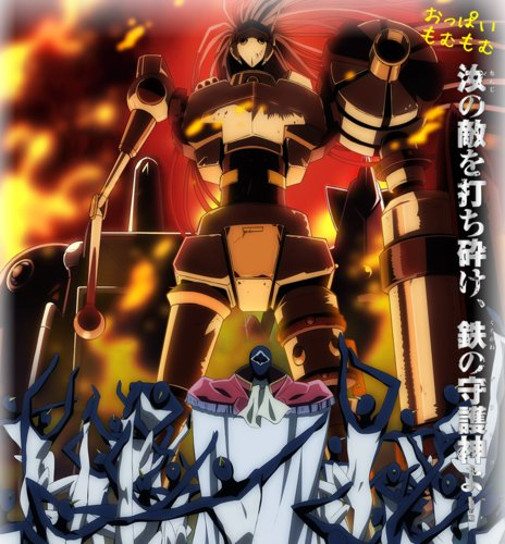 Daimidaler The Sound Robot Key Visual