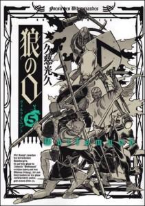 Wolfsmund Volume 5 Cover
