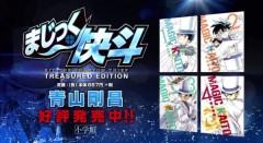 Magic Kaito Treasured Editions