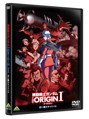 Mobile Suit Gundam The Origin Japanese Volume 1 DVD (Case)