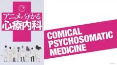 Comical Psychosomatic Medicine Header Crunchyroll
