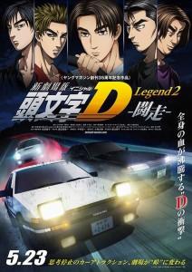 Initial D Battle Run Movie 2 Poster