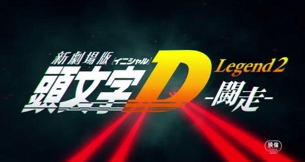 Nonton Film New Initial D The Movie Legend 3 - Dream