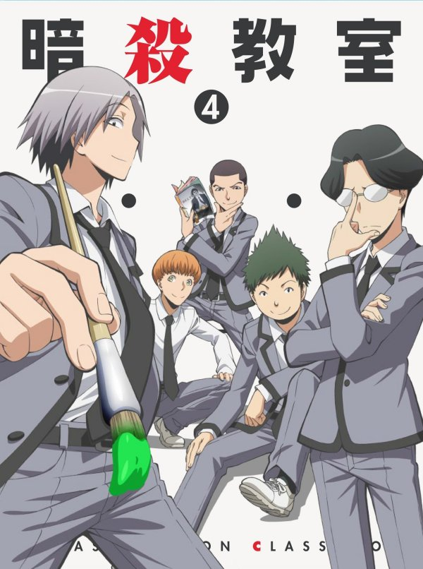 Assassination Classroom Japanese Volume 4 Cover