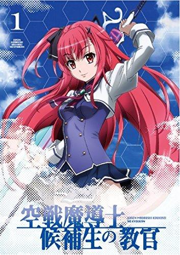 Kusen Madhoushi Japanese Volume 1 Cover