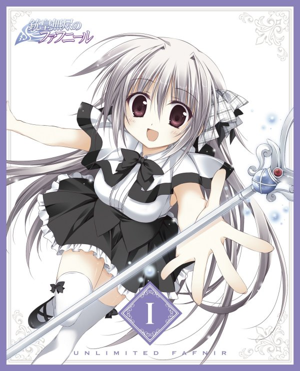 Unlimited Fafnir Japanese Volume 1 Cover
