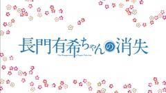 The Disappearance of Nagato Yuki-chan Episode 16 Season Finale