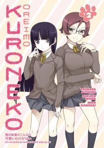 Oreimo Kuroneko Volume 2 Cover