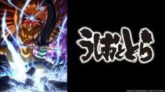 Ushio & Tora Crunchyroll Header