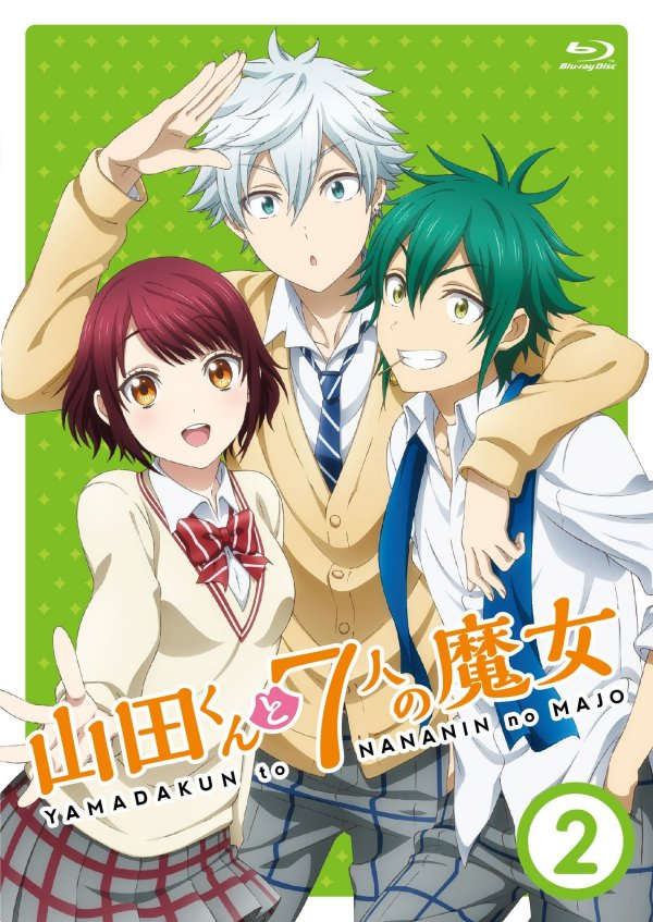 Yamada and the Seven Witches Japanese Volume 2 Cover