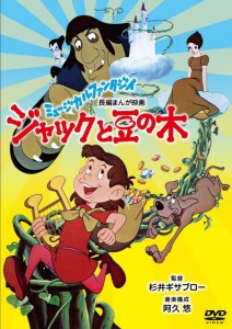 Jack and the Beanstalk DVD Cover