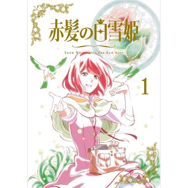 Snow White With The Red Hair Japanese Cover 1