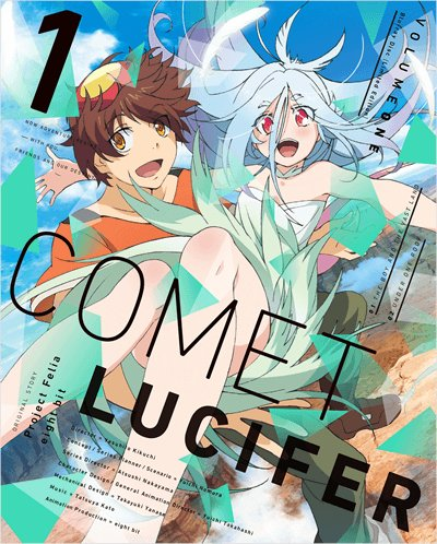 Comet Lucifer Japanese Volume 1 Cover