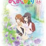 Non Non Biyori Japanese Volume 4 Cover