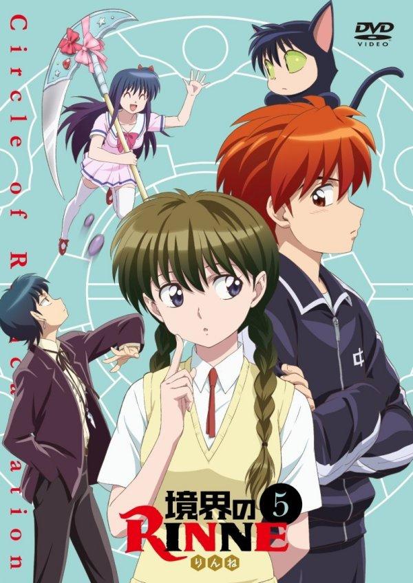Rin-ne Japanese Volume 5 Cover
