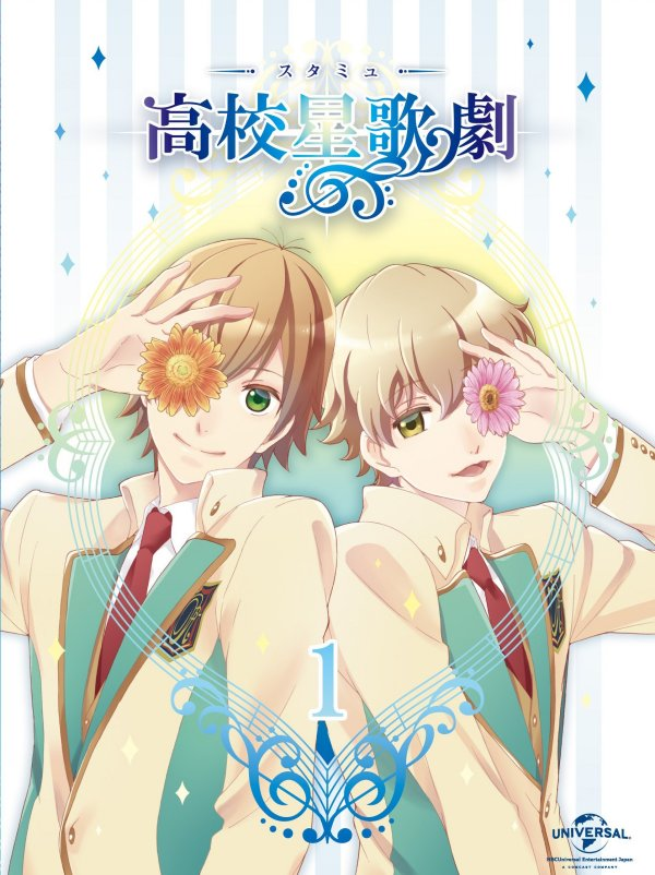 Starmyu Japanese Volume 1 Cover