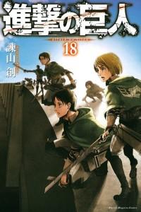 Attack on Titan Volume 18 JP Cover