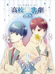 High School Star Musical Japanese Volume 2 Cover