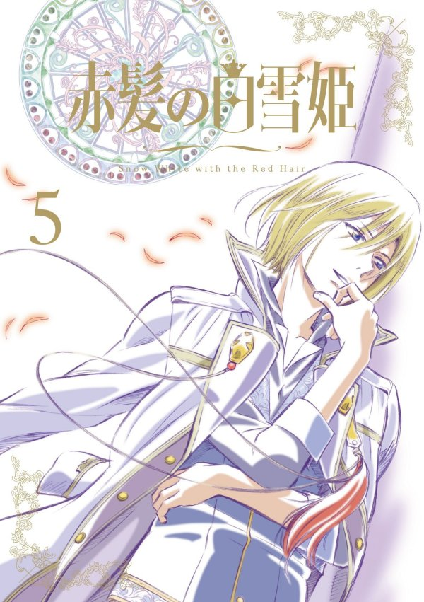 Snow White with the Red Hair Japanese Volume 5 Cover