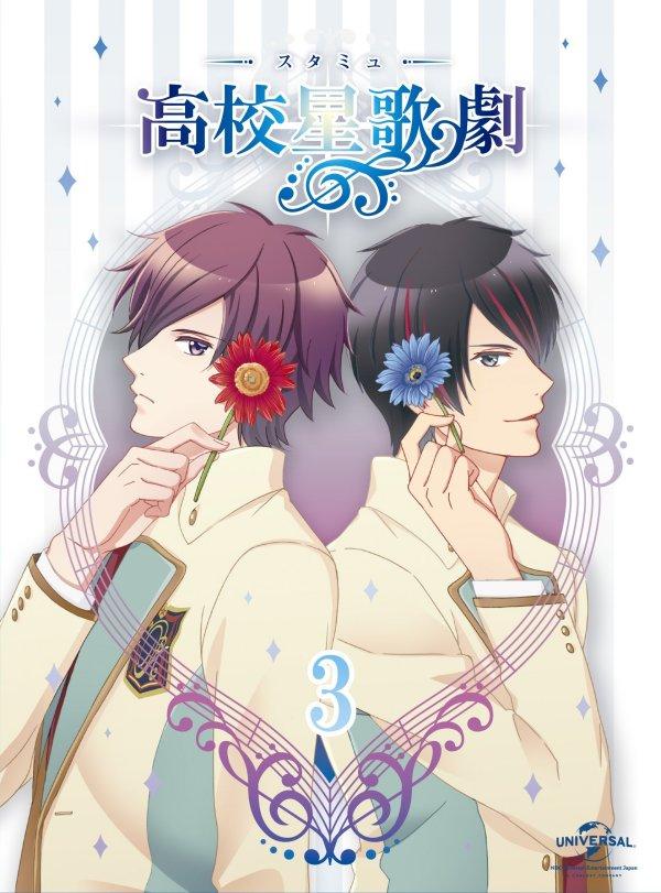 High School Star Musical Japanese Volume 3 Cover