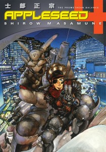Appleseed Volume 4 Cover