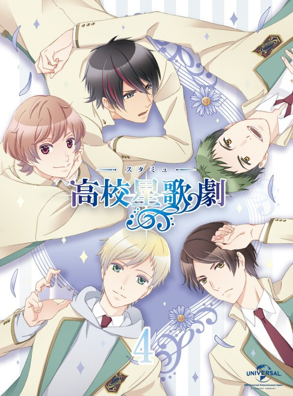 High School Star Musical Japanese Volume 4 Cover