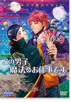 This Boy is a Professional Wizard Japanese Cover