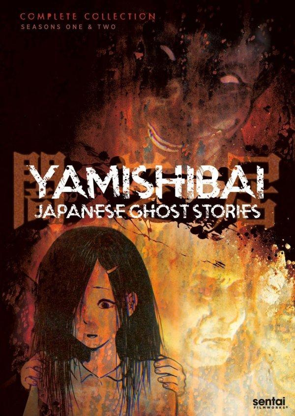 Yamishiba Season 1-2 DVD Front Cover