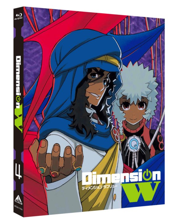 Dimension W Japanese Volume 4 Cover
