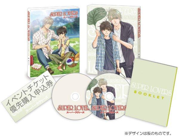 Super Lovers Japanese Volume 1 Packaging
