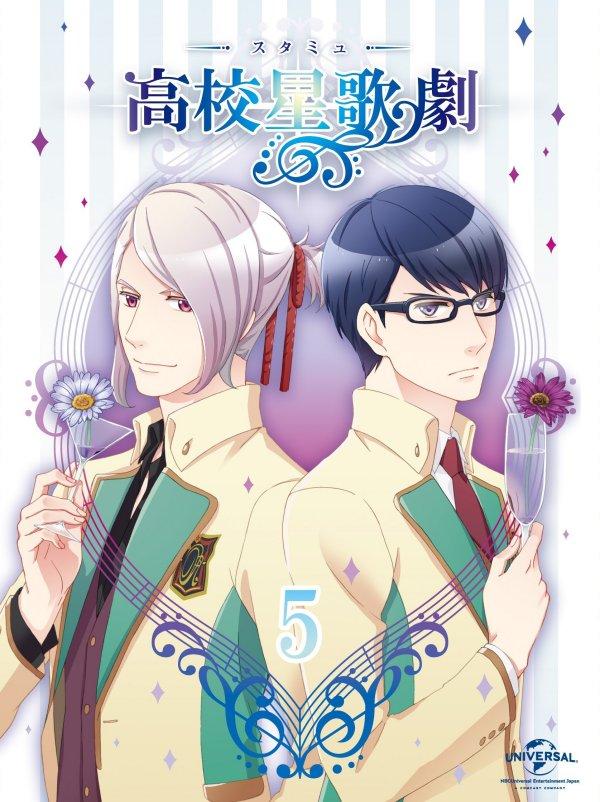 High School Star Musical Japanese Volume 5 Cover