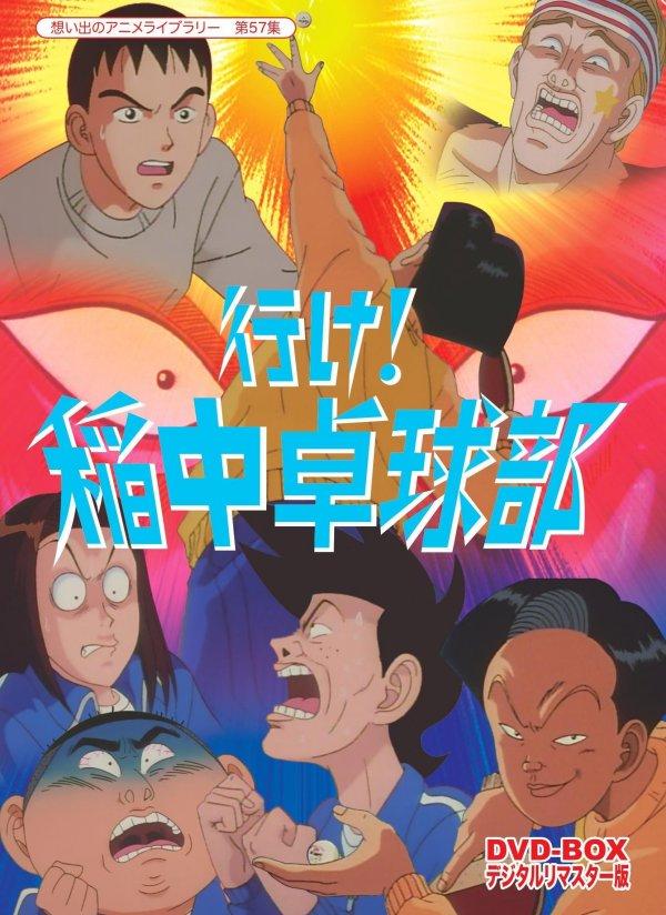 Ping Pong Club TV Japanese Box Set
