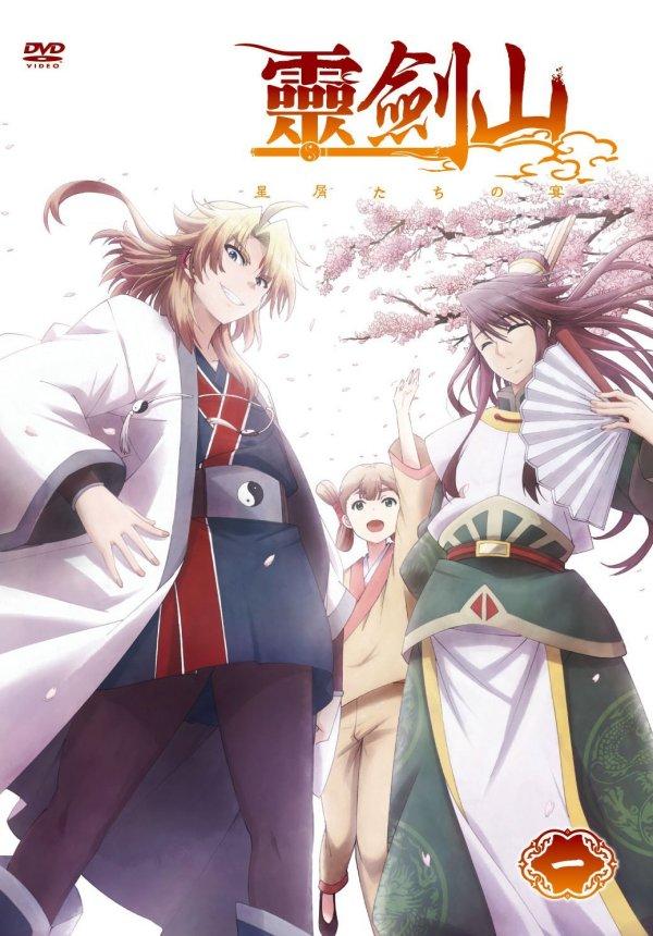 Reikenzan Japanese Volume 1 Cover