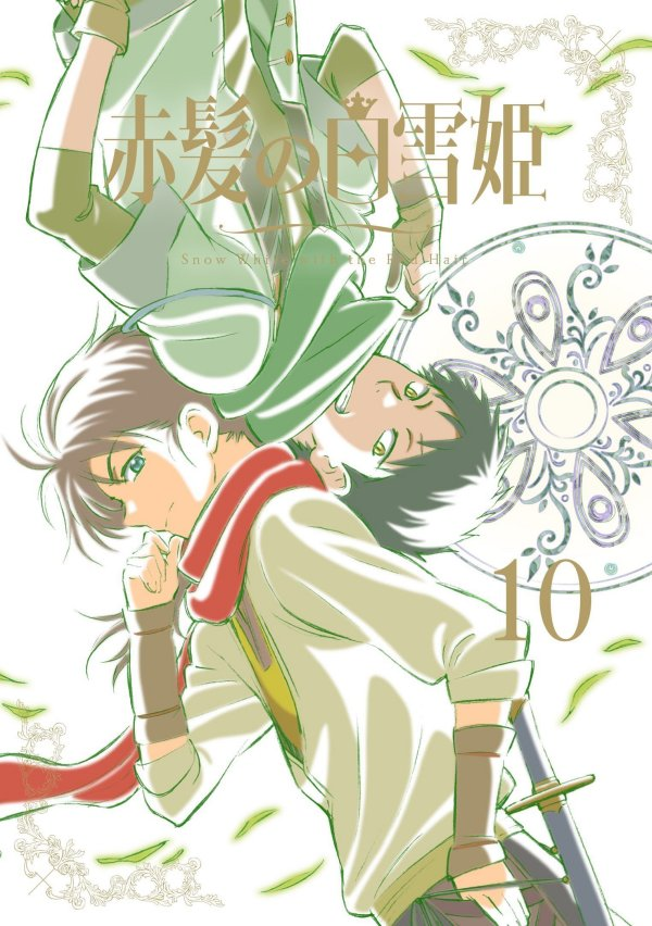 Snow White with the Red Hair Japanese Volume 10 Cover