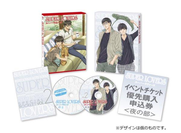 Super Lovers Japanese Volume 2 Packaging
