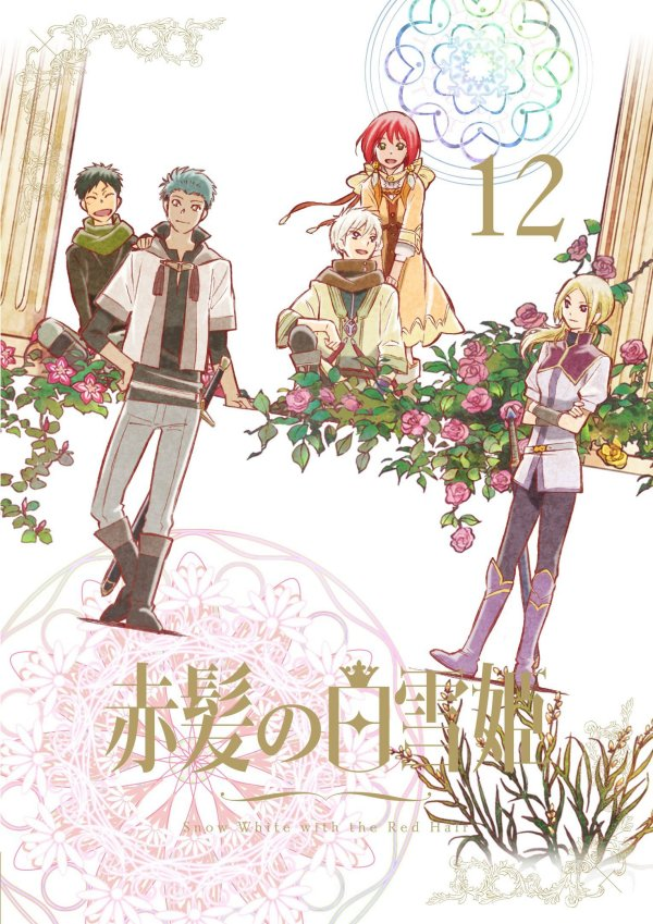 Snow White with the Red Hair Japanese Volume 12 Cover