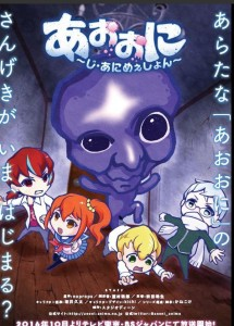 First Ao Oni Anime Promo Arrives With Cast Reveal The Fandom Post