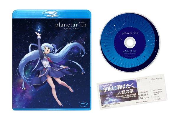 Planetarian Japanese Packaging