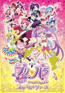 Pripara Movie Minna no Akogara