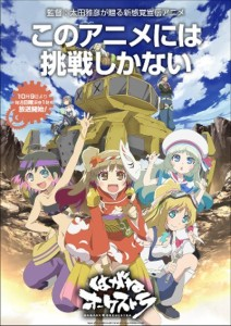 Hagane Orchestra' Short Form Anime Series Announced | The Fandom Post