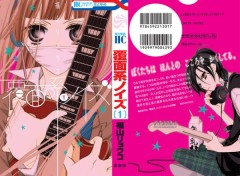 fukumenkei-noise-volume-1-japanese-manga-cover