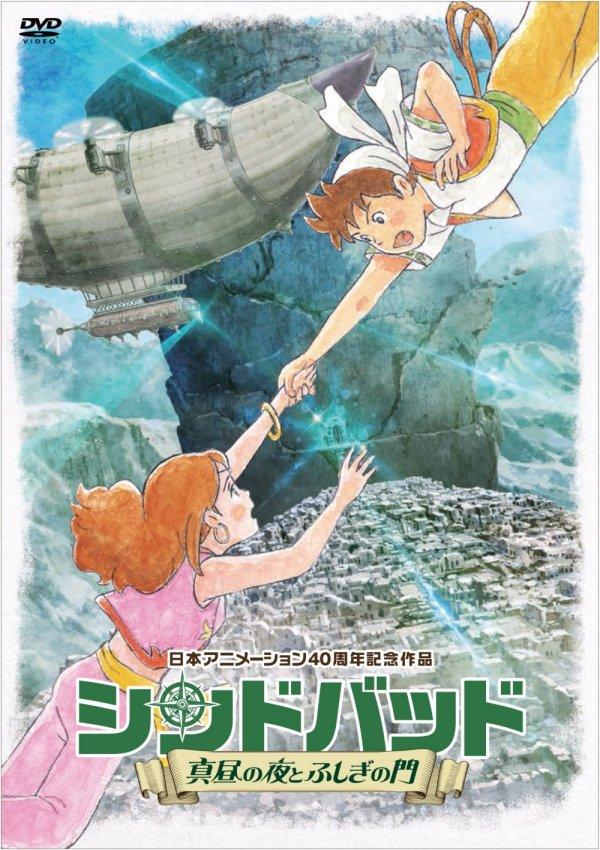 sinbad-movie-3-cover-artwork