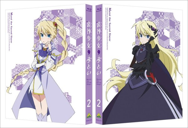 matoi-the-sacred-slayer-japanese-volume-2-packaging