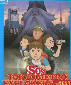 SOS Tokyo Metro Explorers
