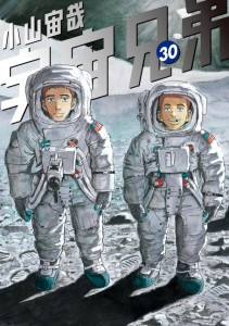 Space Brothers Volume 30 Cover
