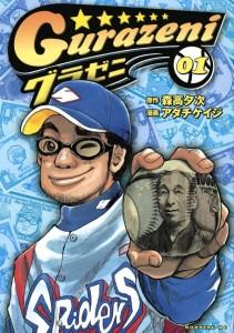 Gurazeni Manga