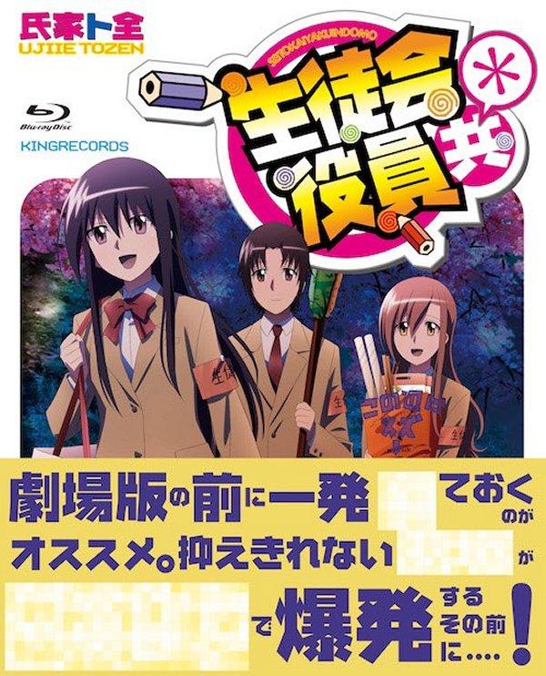 Seitokai Yakuindomo Box Cover