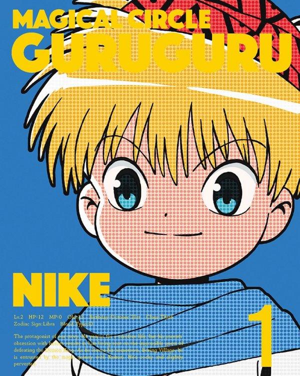 Mahoujin Guru Guru Japanese Volume 1 Cover
